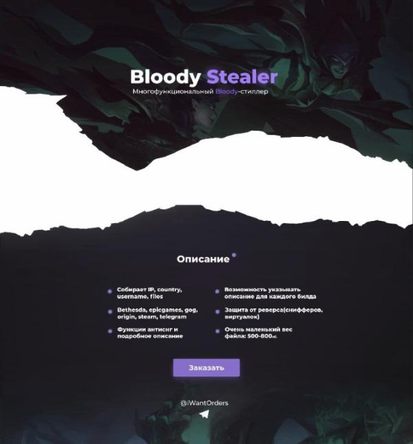 BloodyStealer: Il Trojan che attacca Steam, Epic Games Store e Origin